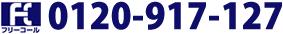フリーコール(通話料無料)0120-917-127