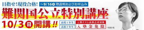 難関国公立特別講座 2021年10月3日(日)開講