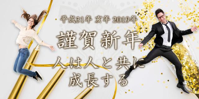 謹賀新年 平成31年/2019年