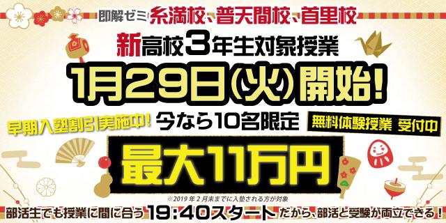 新高校3年生対象授業1月29日(火)開始@糸満校,普天間校,首里校